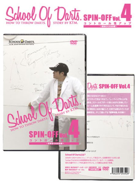 画像1: ダーツレッスンDVD、Ktm講座 School Of Darts DVD Spin-Off Vol.4 (1)